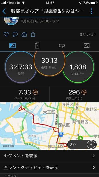 9月16日30.13km3時間47分33秒