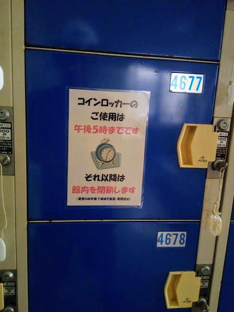 コインロッカー使用料は100円